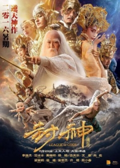 League of Gods: trailer
