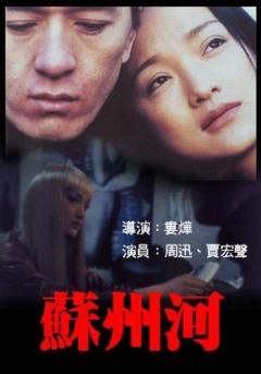 Suzhou he (2000)