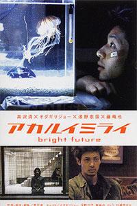 Akarui mirai (2003)