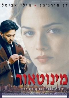 Minotaur (1997)