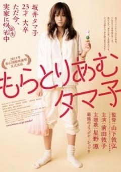 Moratorium Tamako (2013)