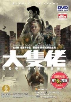 Daai chek liu (2003)