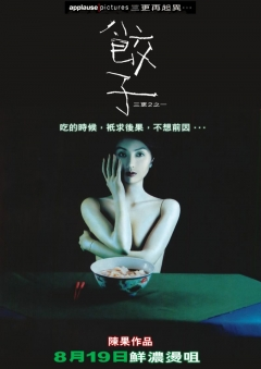 Saam gaang yi (2004)