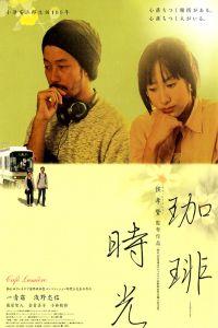 Kôhî jikô (2003)