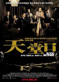 Tian tang kou (2007)