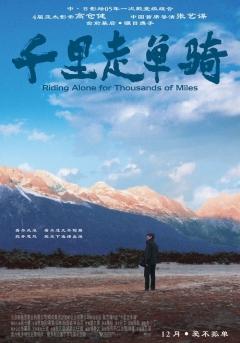 Qian li zou dan qi (2005)