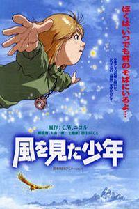 Kaze wo mita shônen (2000)