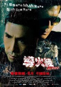 Dou fo sin (2007)
