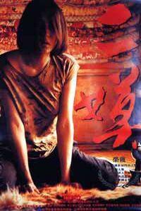 Ermo (1994)