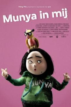 Munya in mij (2013)