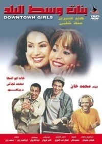Banat west albalad (2005)