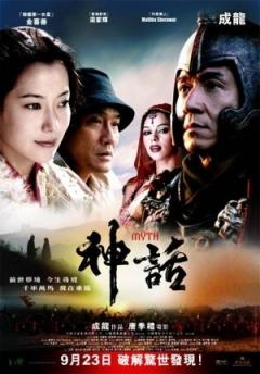 The Myth Trailer