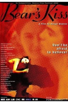 Bear's Kiss (2002)