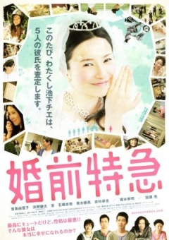 Konzen tokkyû (2011)
