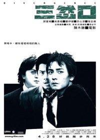 Saam cha hau (2005)