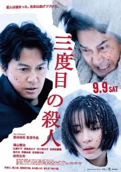 The Third Murder Trailer