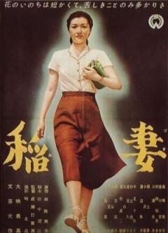 Inazuma (1952)