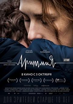 Arrhythmia (2017)