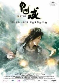 Gwai wik (2006)