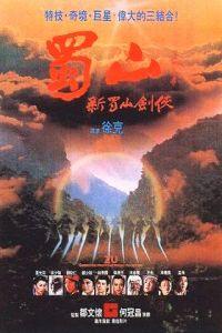 San suk san geen hap (1983)