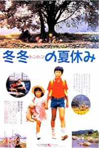 Dong dong de jia qi (1984)