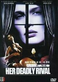 Her Deadly Rival (1995)