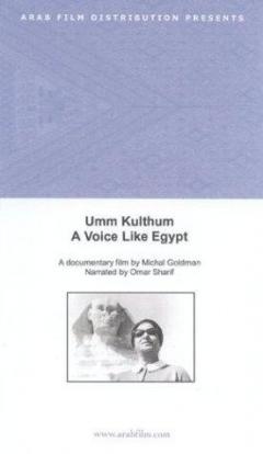 Umm Kulthum (1996)
