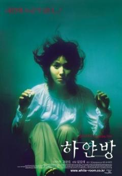 Hayanbang (2002)