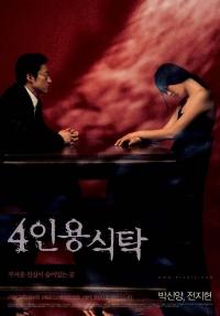 4 Inyong shiktak (2003)