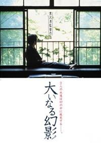 Oinaru genei (1999)