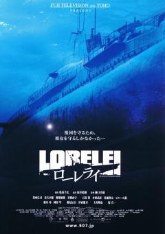 Lorelei (2005)