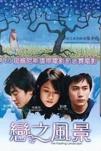 Lian zhi feng jing (2003)