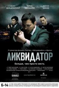 Likvidator (2011)