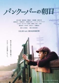The Vancouver Asahi (2014)