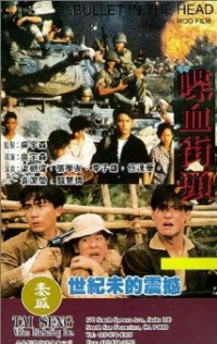 Dip huet gaai tau (1990)