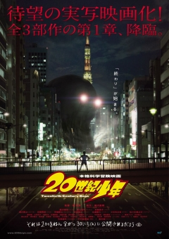 20 Century Boys (2008)