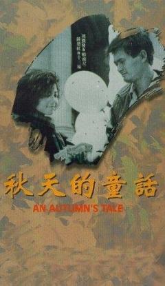 Chou tin dik tong wah (1987)