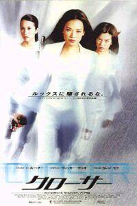Chik yeung tin si (2002)