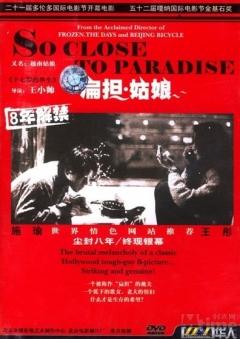 Biandan, guniang (1998)