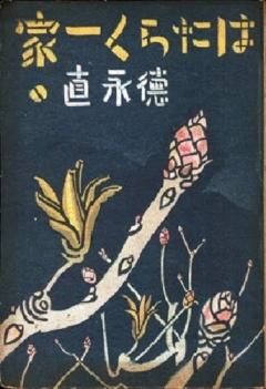 Hataraku ikka (1939)