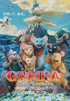 Gamba: Ganba to nakamatachi (2015)