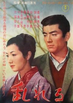 Midareru (1964)