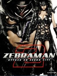Zebraman 2: Attack on Zebra City (2010)