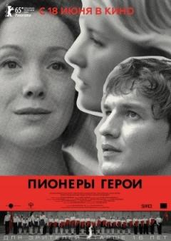 Pionery-geroi (2015)