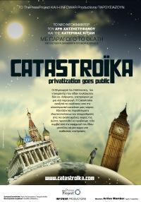 Catastroika (2012)