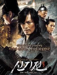Shin ge jeon (2008)