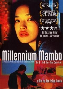 Qian xi man po (2001)