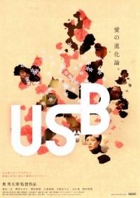 USB (2009)