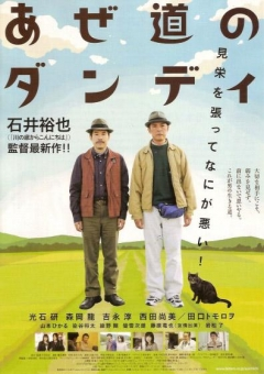A Man with Style (2011)