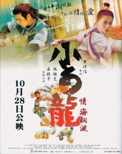 Fei hap siu baak lung (2004)